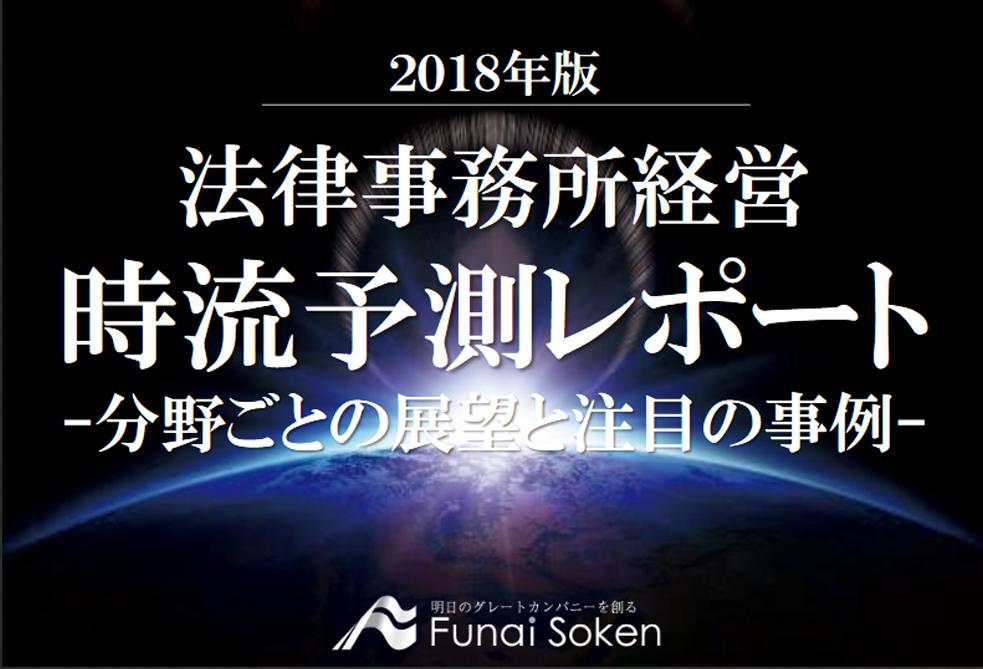 【新春企画】時流予測レポート2018 イメージ