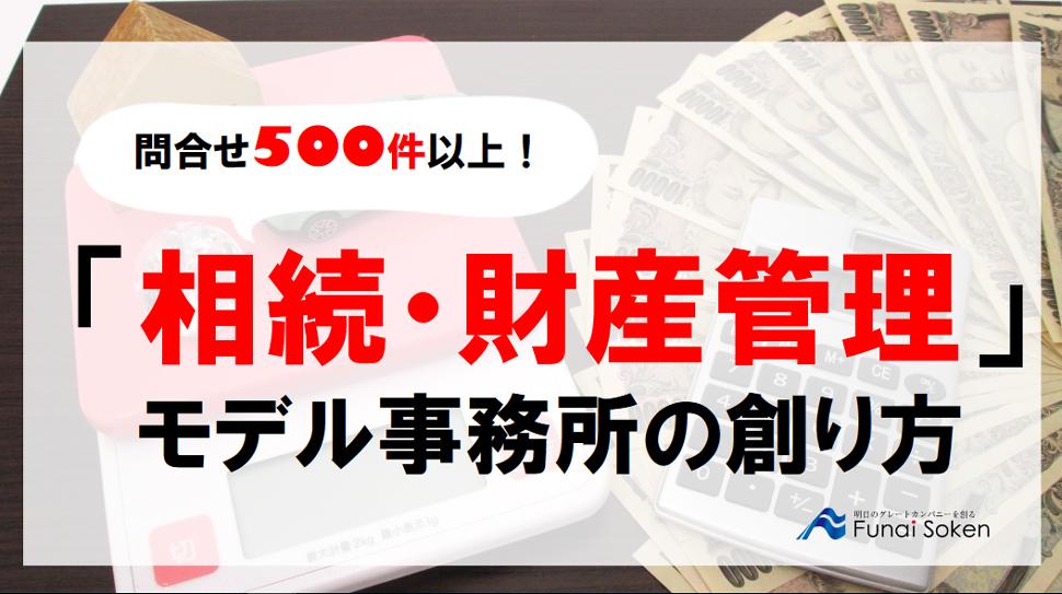 問合せ 500 件 以上! 「 相続・財産 管理 」 モデル事務所の 創り方 イメージ