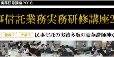 民事信託業務実務研修講座2018 イメージ