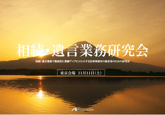 第一回相続・遺言業務研究会テキスト無料ダウンロード イメージ