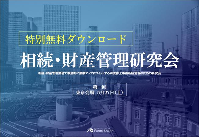 第一回【相続・財産管理研究会】テキスト無料ダウンロード イメージ