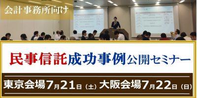 税理士・会計事務所向け民事信託マーケット攻略セミナー イメージ