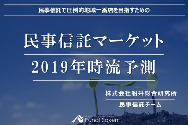 民事信託マーケット 2019年時流予測 イメージ