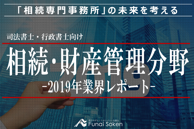 司法書士・行政書士向け 相続・財産管理分野2019年業界レポート イメージ