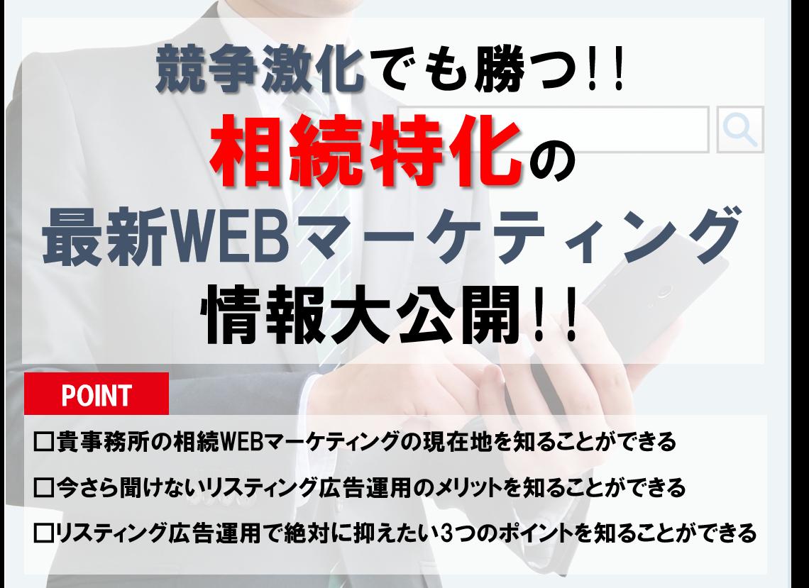 競争激化でも勝つ!相続特化の最新WEBマーケティング 相続特化の最新Webマーケティング情報大公開 イメージ