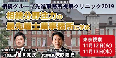 相続グループ先進事務所視察クリニック2019