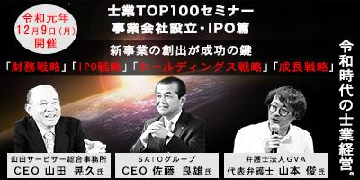 士業TOP100セミナー 事業会社設立・IPO篇 イメージ