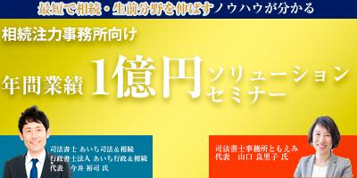 相続注力事務所向け年間業績1億円ソリューションセミナー イメージ
