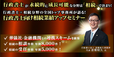 【webセミナー】行政書士向け相続業績アップセミナー イメージ