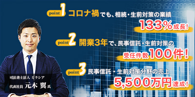 民事信託×オンライン営業セミナー イメージ