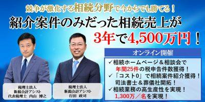 【webセミナー】会計事務所相続部門強化セミナー イメージ