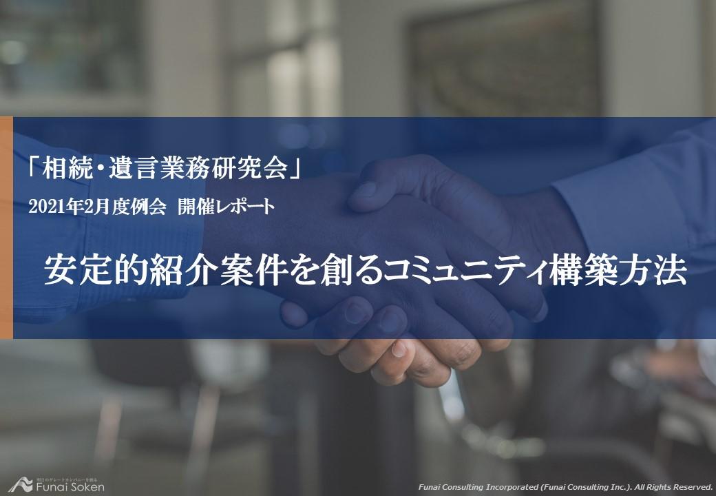 2月度研究会レポート (相続・遺言業務研究会) イメージ