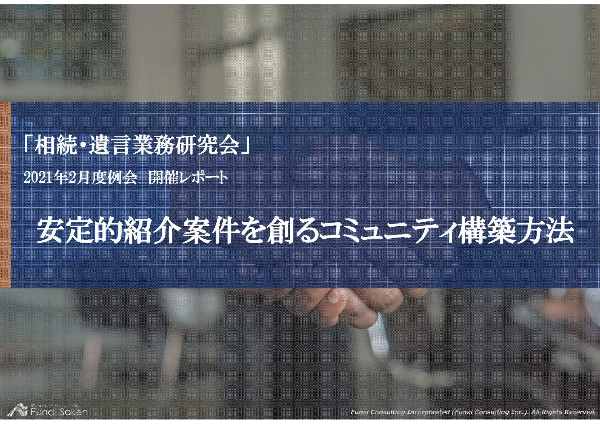 相続・遺言業務研究会2月度レポート イメージ