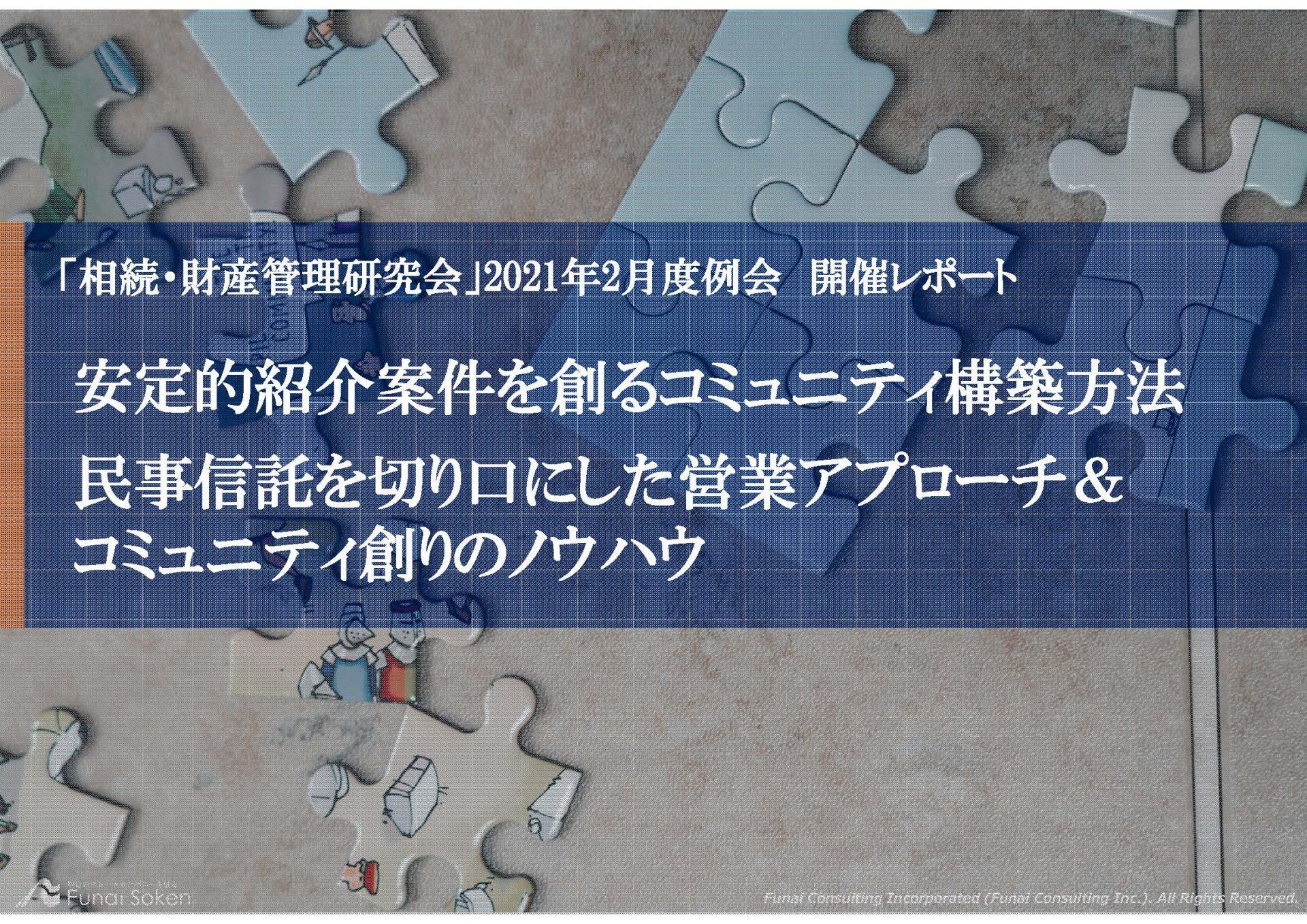 2月度研究会レポート (相続・財産管理研究会) イメージ