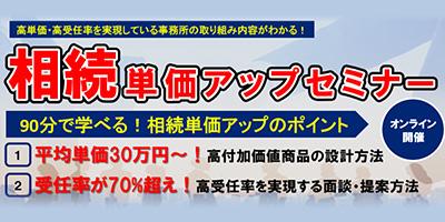 【webセミナー】平均単価30万以上!相続単価アップセミナー