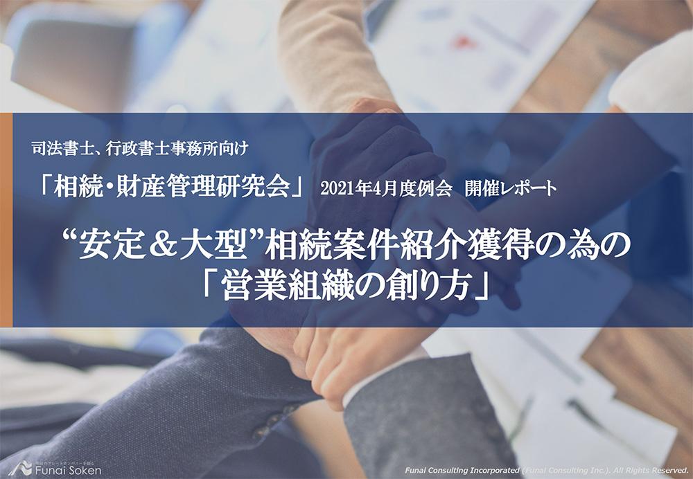 相続案件紹介獲得の為の営業組織の創り方 イメージ
