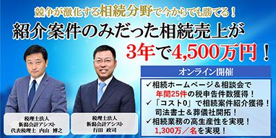 【webセミナー】会計事務所相続部門強化セミナー
