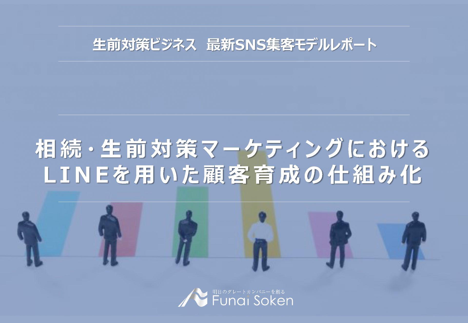 【最新】LINEを用いたマーケティング! イメージ