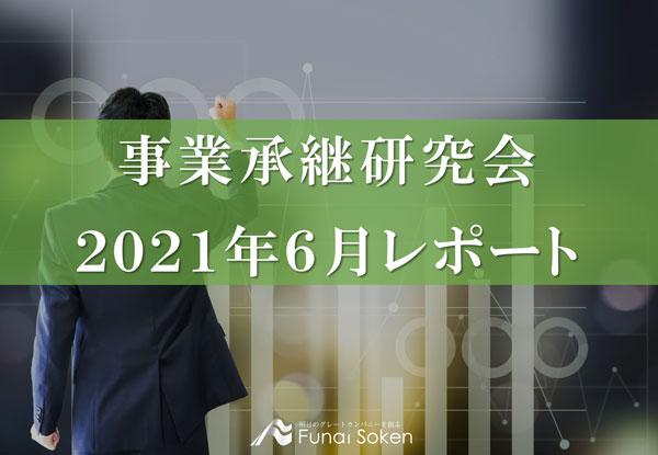事業承継研究会2021年6月レポート イメージ