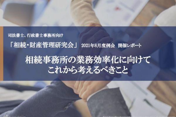 相続・財産管理研究会 2021年8月度研究会開催レポート イメージ