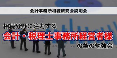 会計事務所相続研究会説明会 イメージ