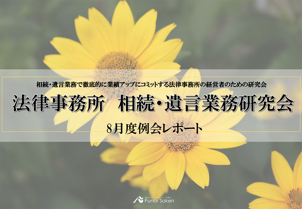 相続・遺言業務研究会8月例会レポート イメージ