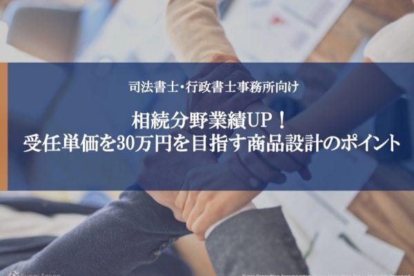 【無料レポート】受任単価30万円!商品設計のポイントとは イメージ