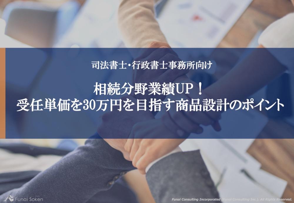 受任単価を30万円を目指す商品設計のポイント イメージ