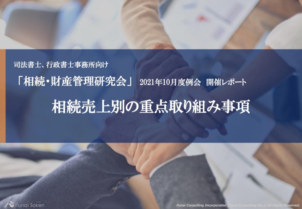 相続・財産管理研究会 10月度例会レポート イメージ